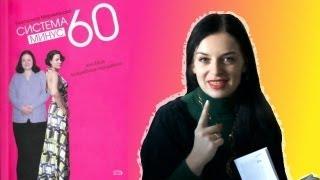 """""""Система минус 60"""" - обзор книги"""