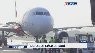 видео Авіаквитки Бориспіль – Неаполь. Квитки на літаки з аеропорту Бориспіль в Неаполь (авіарейси Київ