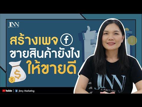 สอนวิธีสร้างเพจเฟสบุค ตั้งค่าเพจ Facebook ขายสินค้ายังไง ให้ขายดี I Jinny Marketing