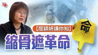 Publication Date: 2020-10-21 | Video Title: 【屈穎妍講你知】縮骨遮革命
