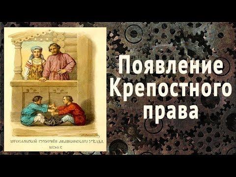 Как возникло крепостное право? History Of Russian Serfdom (eng. Sub)