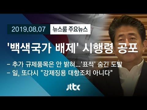 [뉴스룸 모아보기] 일본 '한국 화이트리스트 제외' 시행령 공포