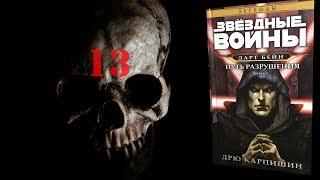 """Ч13/ Обзор книги """"Звездные войны. Дарт Бейн. Путь разрушения. Книга 1"""""""