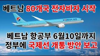 베트남 한국포함 80개국 7월1일부터 전자비자 발급 시…