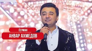 Анвар Ахмедов   Ёсуман  Anvar Akhmedov   Yosuman