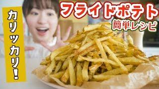【揚げたて最高】おうちで簡単フライドポテトの作り方!【料理音フェチ】 thumbnail