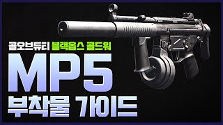 "SMG유저면 무조건 써야할 ""MP5""…"