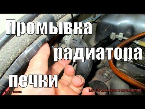 Промывка радиатора печки на авто.