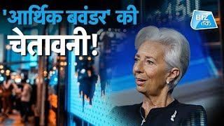 आर्थिक बवंडर की चेतावनी! | Biz Tak