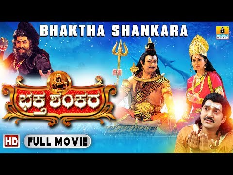 Bhaktha Shankara - Kannada Devotional Movie