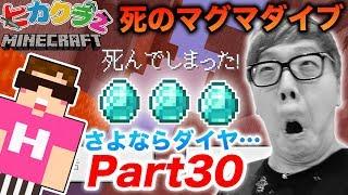【ヒカクラ2】Part30 - 死のマグマダイブでさよならダイヤ…大地のさけ目で大量のダイヤ発見!? 【マインクラフト】【ヒカキンゲームズ】