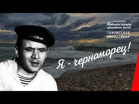 Я - черноморец! / I Am a Sailor of the Black Sea Fleet (1944