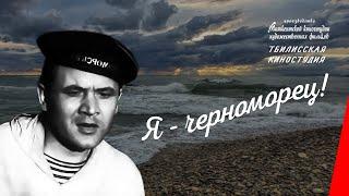 Я - черноморец! (Ташкентская киностудия, 1944 г.)