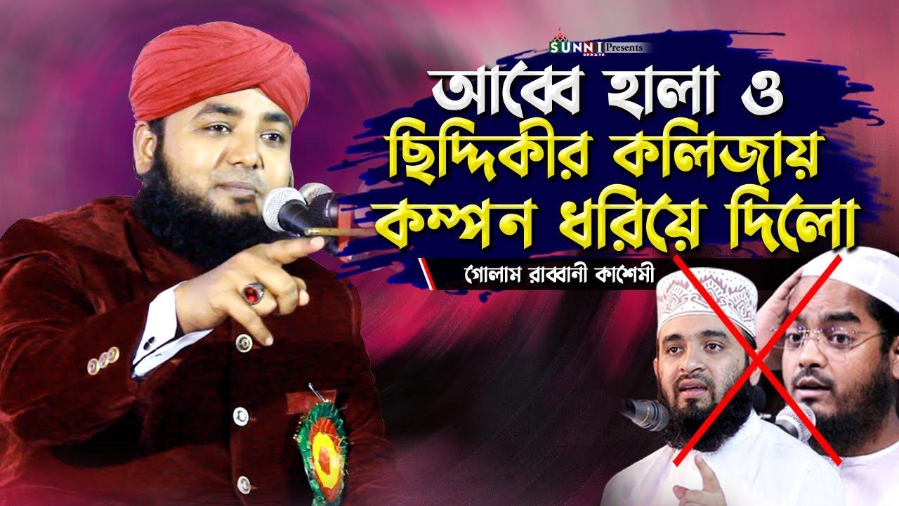 জাল আযহারী ও ছিদ্দিকীর কলিজায় কম্পন ধরালেন মুফতি গোলাম রাব্বানী কাশেমী   Mufti Golam Rabbani Kashemi
