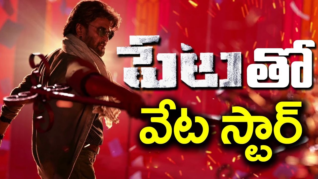 Download South Superstar Rajinikanth's Petta Movie Magic    Vijay Sethupathi    Simran    Karthik Subbaraj