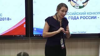Классный час, Стафейкова В. С., 2018