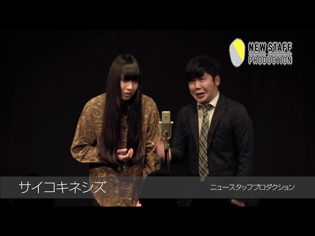【LIVE NSP】サイコキネシズ(2020年2月公演)