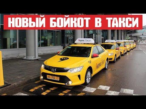Новый бойкот таксистов. Яндекс такси. Забастовка (ВЫПУСК №37)