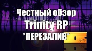 [ПЕРЕЗАЛИВ] Чесний огляд Trinity RP - Проблеми сервера / GTA SAMP / NonRP