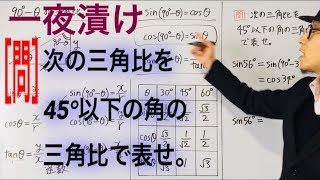 90°−θの三角比   練習問題 【一夜漬け高校数学116】 thumbnail