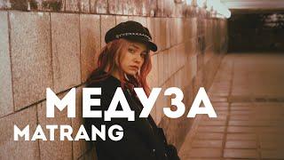 MATRANG - Медуза (cover. Саша Капустина)