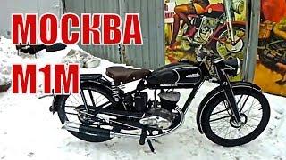 Москва М1М. Мотоциклы от Ретроцикла