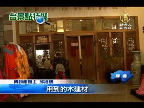 【台灣好樣!Formosa】 嘉義布袋博物館 世界級的收藏饗宴