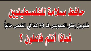 حافظ سلامة للفلسطينيين : شارون إحتل السويس ف 73 كما في القدس حالياً.. فماذا أنتم فاعلون ؟ الحلقة 108
