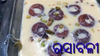 How to make rasabali. ରସାବଳୀ କେମିତି ପ୍ରସ୍ତୁତ କରିବେ. #rasabali#tasty sweet dish/
