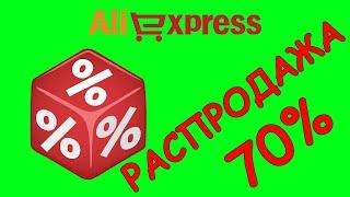 Распродажа на Алиэкспресс - Скидки до 70% на смартфоны, одежду, электронику - Интересные гаджеты