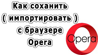 Как сохранить (импортировать)закладки с браузера Opera