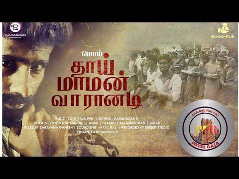 Thaimaman Varanadi Madurai Pothiraja PPR