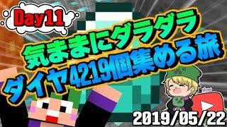 【マイクラ生放送】showの「ダイヤ4219個集める旅」~11日目~【2019/05/22】