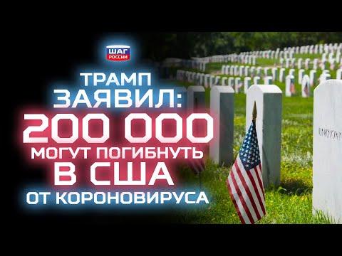 Трамп сказал:  В США умрет 200 000 человек от Коронавируса. Россия спасает США: самолет уже прилетел