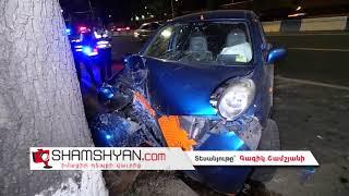 Երևանում՝ ԱՄՆ դեսպանատան դիմաց, 23 –ամյա վարորդը Nissan ով բախվել է հաստաբուն ծառին