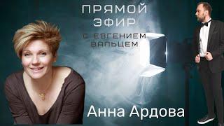 Анна Ардова | Интервью | Семья, поступление в театральный, Раневская и сложный характер