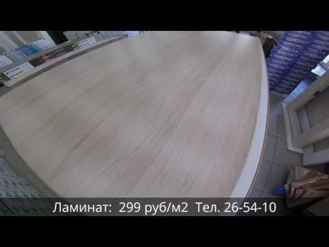 Ламинат19.RU: самая лучшая цена, 31 класс, 6мм