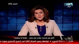 المصري أفندي | أكتر من محمد صلاح في مصر لكننا لا نراهم!