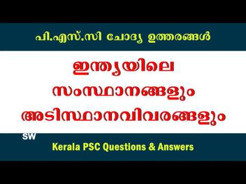 India States and Important Knowledge Kerala PSC MP3 Que/Ans