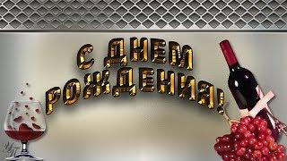 Поздравление СЫНУ с Днем рождения Красивая видео открытка
