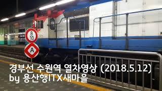 경부선 수원역 열차영상 (2018.5.12)