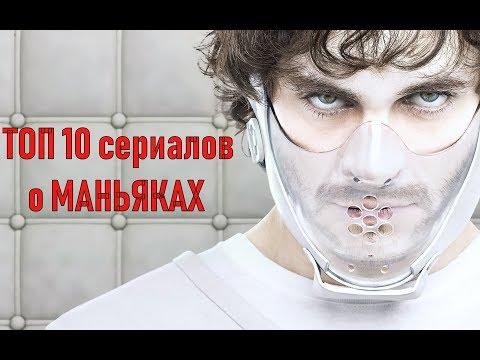 Маньяки ТОП 10 лучших сериалов