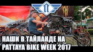 Наши на Burapa Pattaya Bike Week 2017