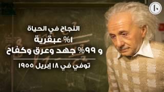 10 معلومات في 90 ثانية - ألبرت أينشتاين