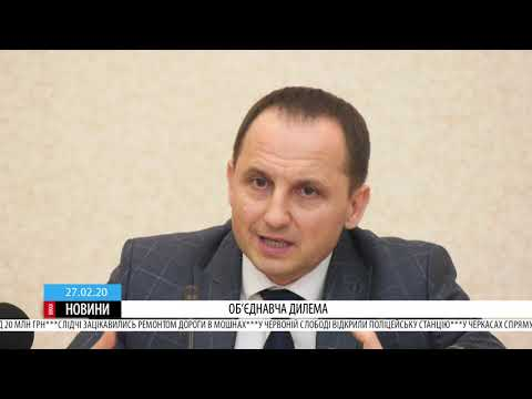 ТРК ВіККА: Неідеальним називають перспективний план об'єднання громад у Черкаській ОДА