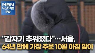 """""""갑자기 추워졌다""""…서울, 64년 만…"""