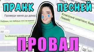 ПРАНК ПЕСНЕЙ / FEDUK / МОТ / МАЛЬБЭК / IOWA