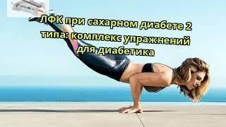 видео Лечебная гимнастика при диабете 2 типа