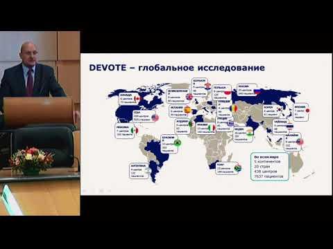 Зилов А.В., Современная инсулинотерапия сахарного диабета. Исследование  DEVOTE.