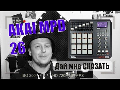 AKAI MPD26 | Arab Music | LOW BO x Sonya - Дай мне сказать